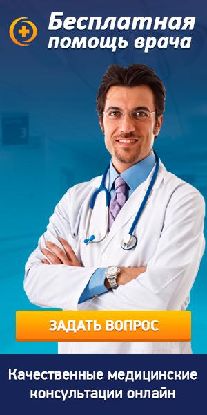 Задать вопрос врачу