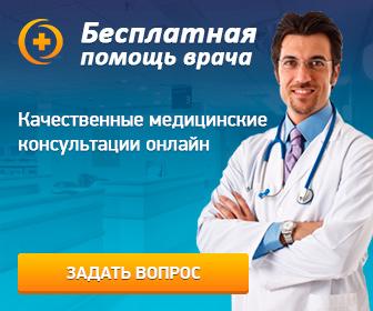 Задать вопрос врачу онлайн