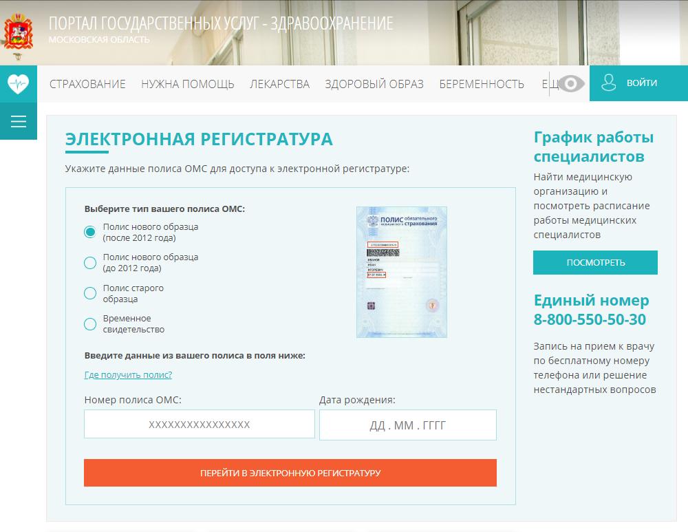 moskovskaya-oblast.png