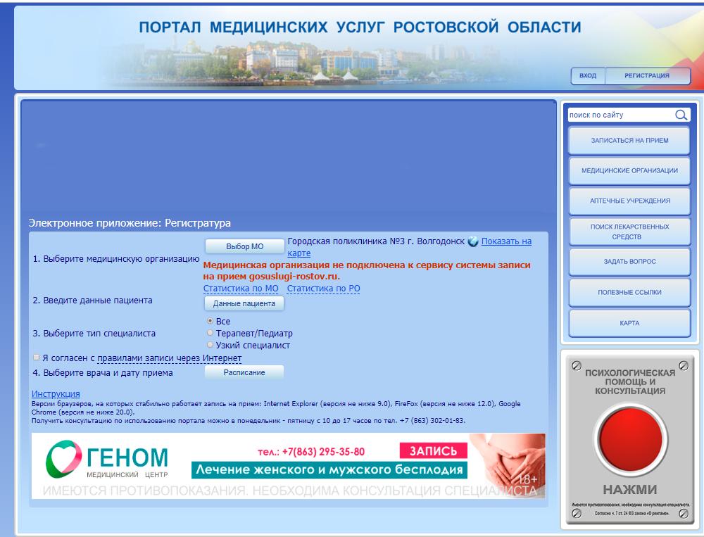 rostovskaya-oblast.png